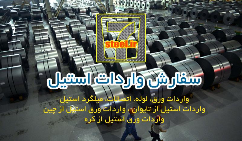سفارش واردات استیل